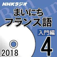 Sautez le pas-NHK, Leçon5 Dans une salle de classe